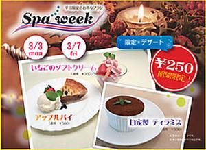 Spaweek03_2