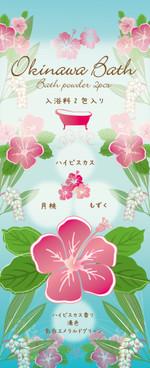 Oem_okinawa_bath_gift1_0328_ol_1_2