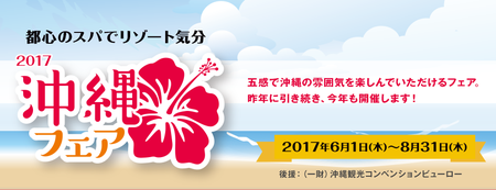 Okinawafair201605_ti004