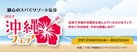 Okinawafair201605_ti004_2