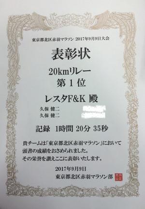 201709097